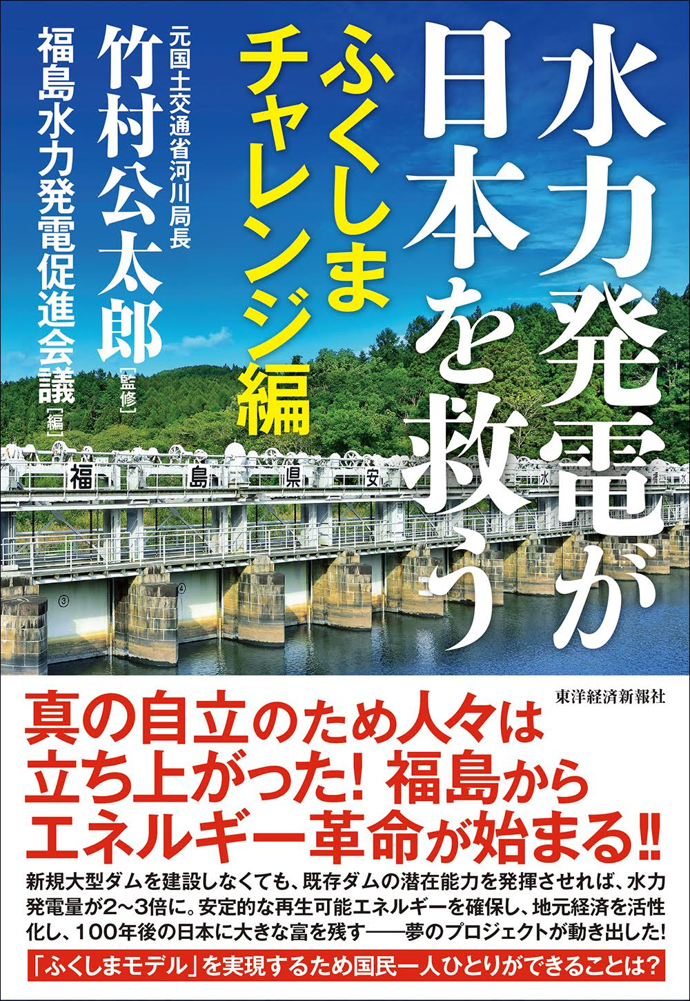 水力発電が日本を救う ふくしまチャレンジ編(竹村公太郎監修/福島水力発電促進会議編)